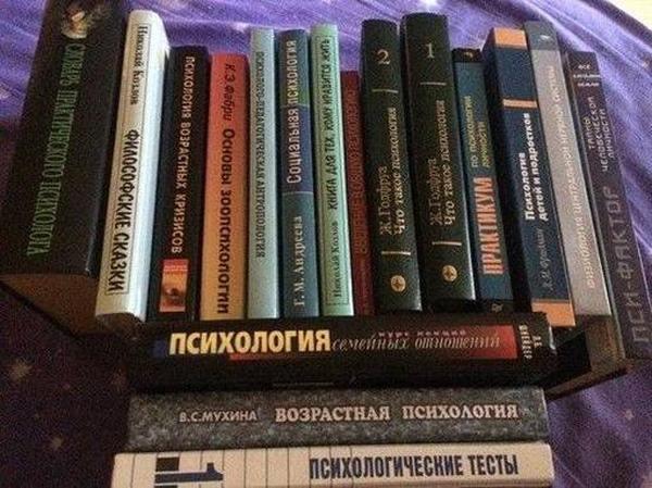 Подборка книг по психологии и психотерапии