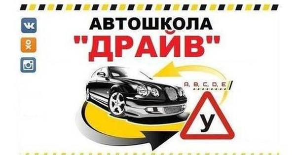Лучшие официальные автошколы Волгограда рейтинг 2020