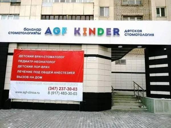 Лучшие платные стоматологические клиники для детей в Уфе
