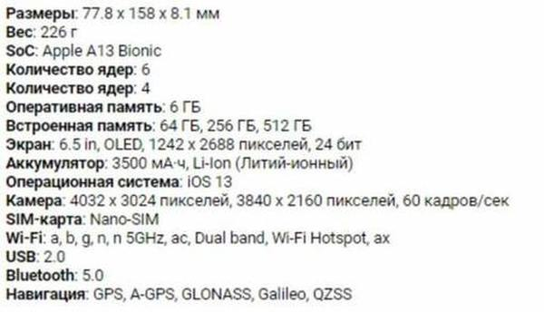 Смартфон Apple iPhone 11 Pro Max – достоинства и недостатки